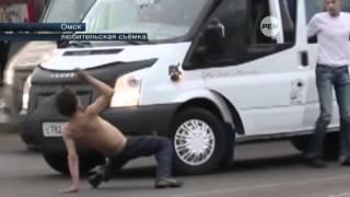 Шофера избили за спасение танцующего алкоголика