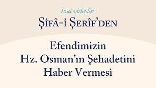 Kısa Video: Efendimizin Hz. Osman'ın Şehadetini Haber Vermesi