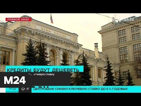 ЦБ снизил ключевую ставку до 6% годовых - Москва 24