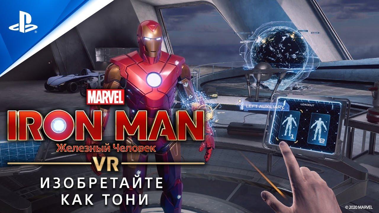 За кулисами: починка импульсной брони в гараже Тони в Marvel's Iron Man VR