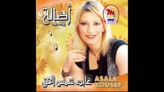 تحميل اغاني اصالة غابت شمس الحق MP3
