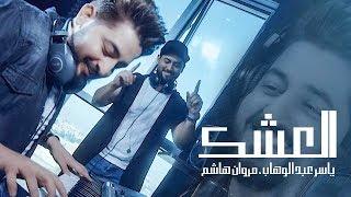 تحميل اغاني ياسر عبد الوهاب و مروان هاشم - ( العشك ) فيديو كليب -Yaser AbdAlwahab & Marwan Hashim - Video Clip MP3