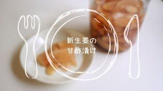 新生姜の甘酢漬けガリの作り方