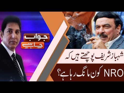 Jawab Chahye |Discussion on Shahbaz Sharif's stance on NRO | 31 Oct 2018 |