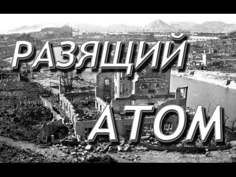 Бомбардировки Хиросимы и Нагасаки
