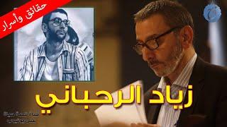 زياد الرحباني ابن السيدة فيروز قال أنه فاشل في العلاقات العاطفية وتبرأ من ابنه بشكل كامل تحميل MP3