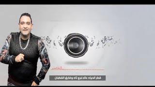 """مهرجان """"اسمي المشاكس"""" مودي امين - شاعر الغية - سعيد بحر """" توزيع """"كيمو الديب تحميل MP3"""