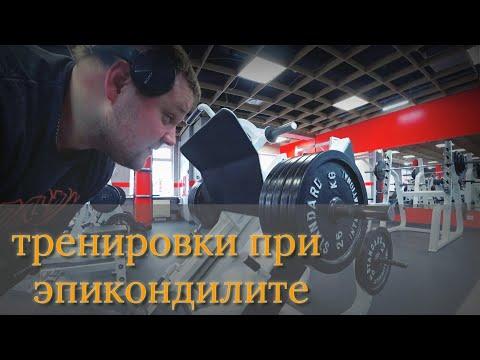 Тренировка при эпикондилите, физиотерапия, восстановление