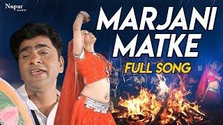 Marjani-Matke--Uttar-kumar--Meenu-Nagar--New-Haryanvi-Songs-Haryanavi-2019--Dhakad-Chhora Video,Mp3 Free Download