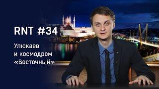 """Алексей Улюкаев и космодром """"Восточный"""". RNT №34"""