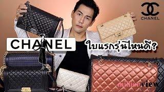 กระเป๋าChanel (ชาแนล)ใบแรกซื้อรุ่นไหนดี? : Millionview.s