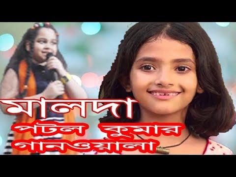 পটল  কুমার  গানওয়ালা  potol kumar gaanwala singer arun das malda baul mela