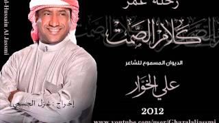 اغاني حصرية علي الخوار رحلة عمر ألبوم كلام الصمت 2012 تحميل MP3