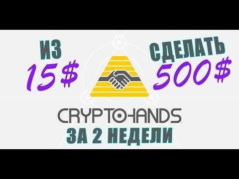10 ПРИЧИН НАЧАТЬ ЗАРАБАТЫВАТЬ В CRYPTOHANDS