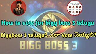 How to Vote for  Biggboss 3 telugu | How to vote your favorite contestant in biggboss | Techwaj