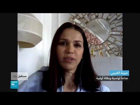 العرب اليوم - شاهد: البطلة الأولمبية حبيبة الغريبي تعرب عن تفاؤلها بالمستقبل