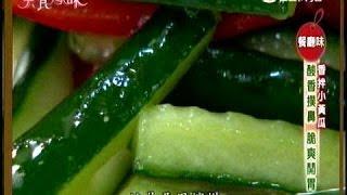 2016-03-30 美食鳳味 香拌小黃瓜
