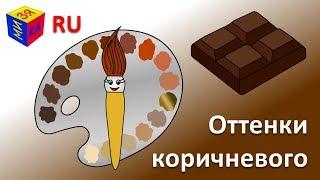 Учим цвета. Волшебная кисточка и оттенки коричневого. Мультик-раскраска для детей