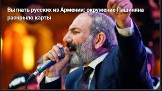 """""""Выгнать русских из Армении"""". № 716"""