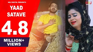 Mohit Sharma || याद सतावे Sonika Singh की - New Haryanvi Song 2019