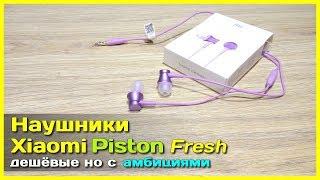 📦 Наушники Xiaomi Piston Fresh Edition - Дешёвые наушники с АлиЭкспресс