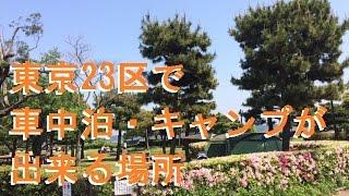 東京都内でジムニー車中泊城南島海浜公園キャンプ場
