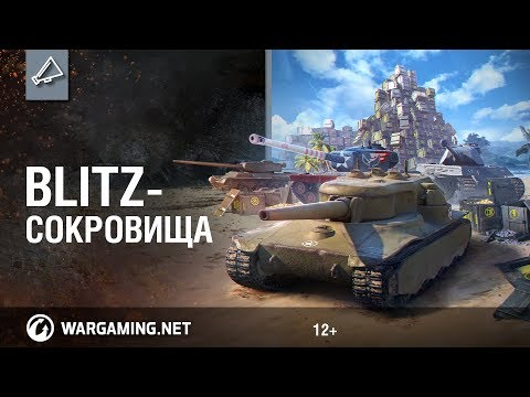 Blitz-сокровища