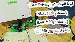 hcpl 3120 application circuit - मुफ्त ऑनलाइन वीडियो