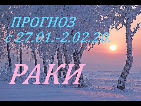 РАКИ. ПРОГНОЗ на НЕДЕЛЮ. с 27.01. -02.02.20. + СЮРПРИЗ!