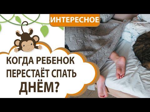 КОГДА РЕБЁНОК ПЕРЕСТАЁТ СПАТЬ ДНЁМ? || MOMI TV