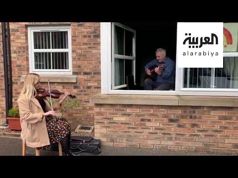 العرب اليوم - شاهد:معلمة موسيقى تواسي جدها في الحجر الصحي
