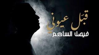 قبّل عيوني   فيصل الساهم (حصرياً) 2021 Qabel 3youni   Faisal Alsahm تحميل MP3