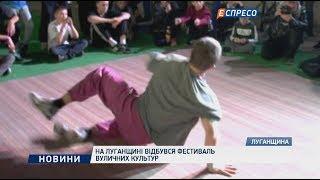 На Луганщині відбувся фестиваль вуличних культур