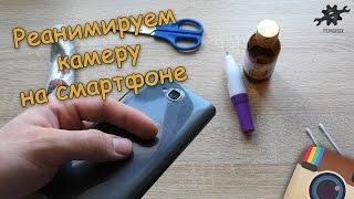 Лайфхак - восстанавливаем камеру смартфона