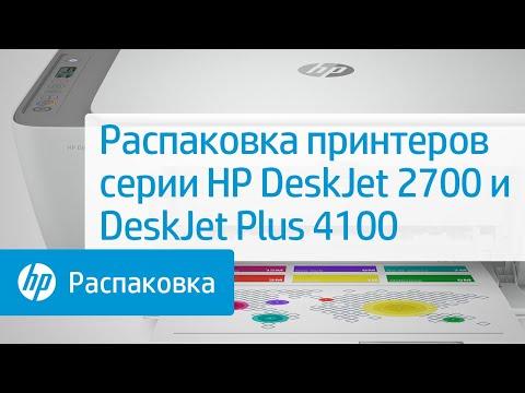 Распаковка принтеров серии HP DeskJet 2700 и DeskJet Plus 4100