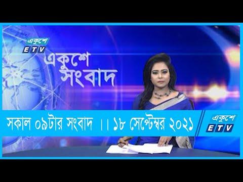 09 AM News || সকাল ০৯টার সংবাদ || 18 September 2021
