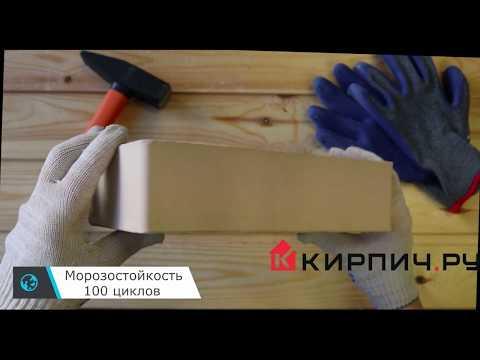 Кирпич облицовочный светло-бежевый одинарный гладкий М-150  Ростов – 2