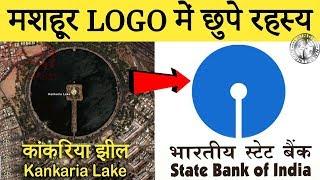 Famous Logos With Hidden Meanings In Hindi | मशहूर कंपनियों के Logo में छुपे रहस्य