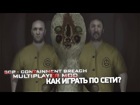 SCP - Containment Breach Multiplayer Mod tutorial