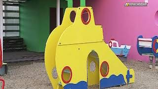 В Краснодаре завершили строительство детского сада по ул. Жигуленко