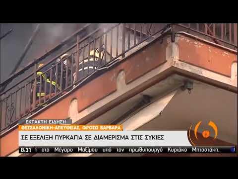 Πυρκαγιά | Σε εξέλιξη σε διαμέρισμα στις Συκιές | 13/07/2020 | ΕΡΤ
