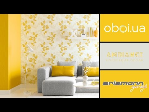 Видео Erismann Ambiance 2017