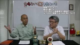 うらない君とうれない君時事のコーナー「長谷川豊アナ。過激ブログが原因でキャスター降板へ」