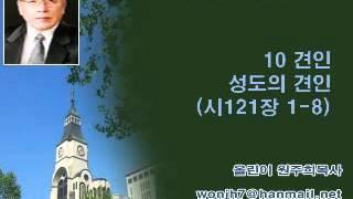 구원서정 10강 김덕신목사 성도의 견인시121장 1 8
