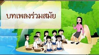 สื่อการเรียนการสอน บทเพลงร่วมสมัย ป.5 ภาษาไทย