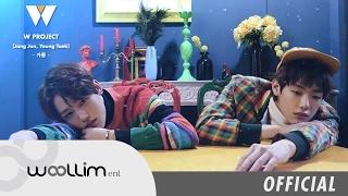 """W PROJECT 장준, 영택 """"가뭄 (Feat. BéE)"""" Preview"""