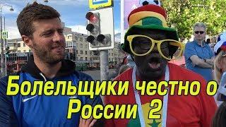 Болельщики Откровенно о России - ЧМ 2018 World Cup