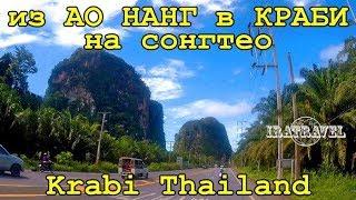 Каждый раз, приезжая в провинцию Краби Тайланд, мы не перестаем восхищаться невероятно красивыми  окружающими  видами и пейзажами. Таиланд все-таки  очень красивая страна: и люди, и шикарное море, и природа. Сегодня мы покажем вам