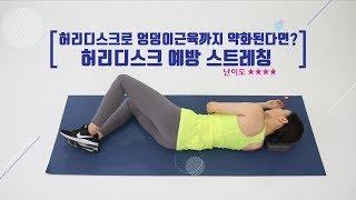 허리디스크로 엉덩이 근육까지 약화된다면? 허리디스크 예방 스트레칭