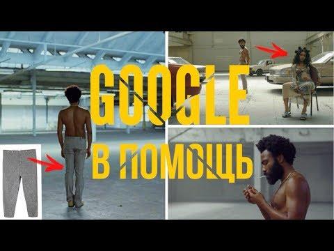 САМЫЙ ПОЛНЫЙ РАЗБОР клипа Childish Gambino - This is America ||Google в помощь|| (видео)